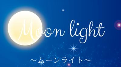 Moon-light-2-e1588603459481